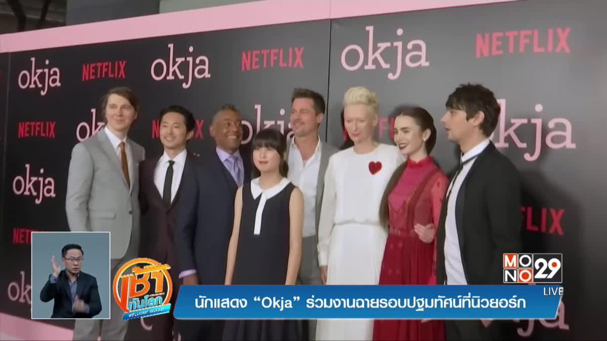 """นักแสดง """"Okja"""" ร่วมงานฉายรอบปฐมทัศน์ที่นิวยอร์ก"""