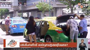 ปรับขึ้นค่าแท็กซี่ ลดปัญหาปฏิเสธผู้โดยสารได้หรือไม่?