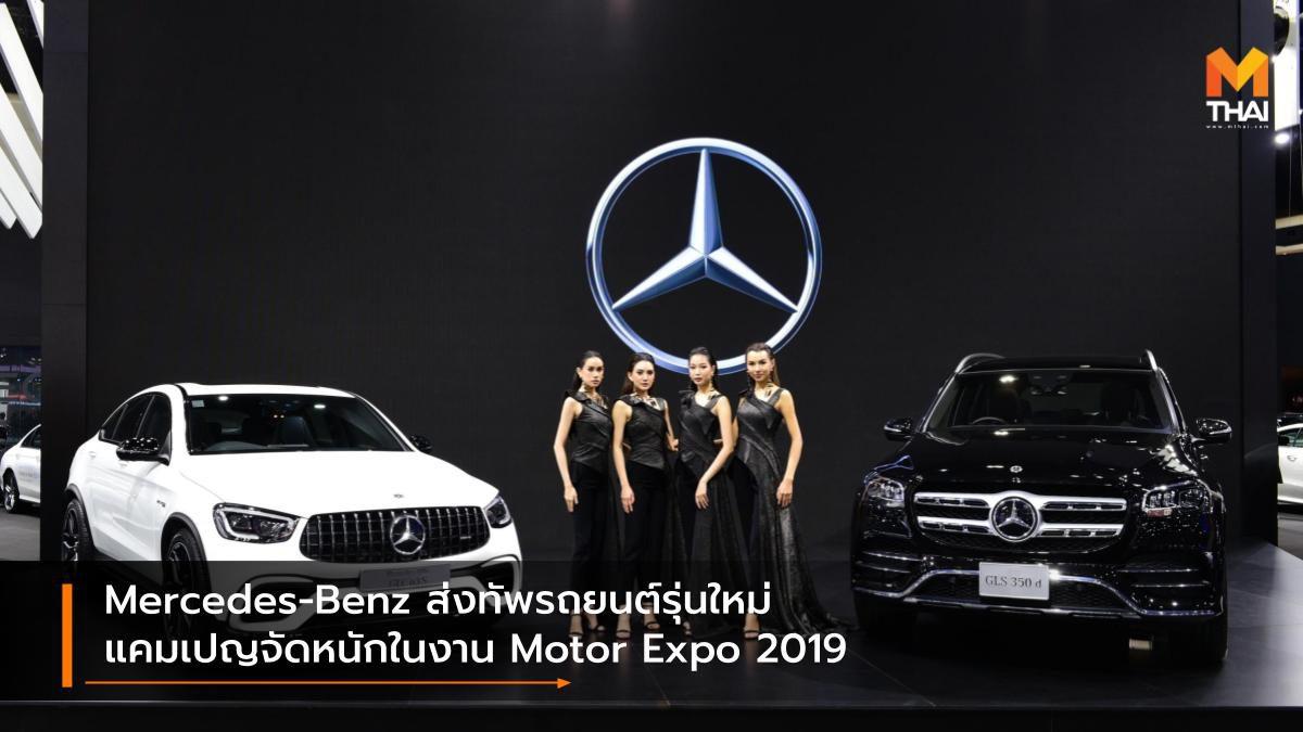 Mercedes-Benz ส่งทัพรถยนต์รุ่นใหม่ แคมเปญจัดหนักในงาน Motor Expo 2019