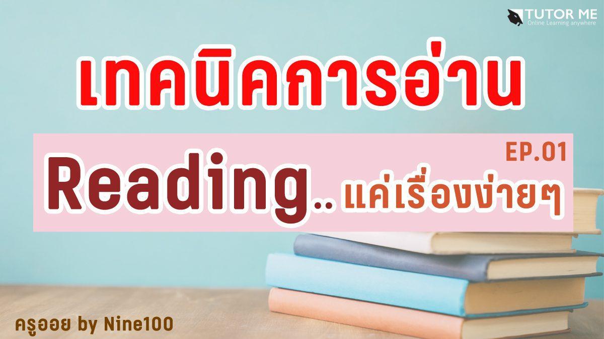 เทคนิคการอ่าน >> Reading..แค่เรื่องง่ายๆ << EP.01