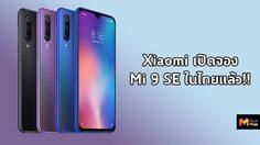 เปิดตัว Xiaomi Mi 9 SE ราคาเริ่มต้นเพียง 11,999 บาท พร้อมเปิดให้พรีออเดอร์แล้ววันนี้