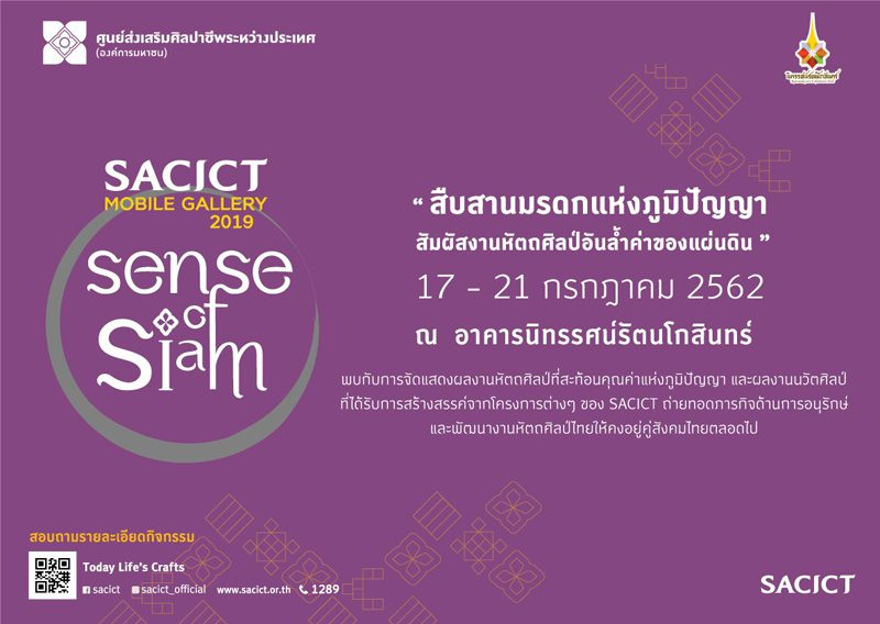 ขอเชิญร่วมงาน SACICT Mobile Gallery 2019 ครั้งที่ 2