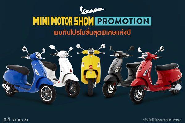 VESPA MINI MOTOR SHOW ON TOUR