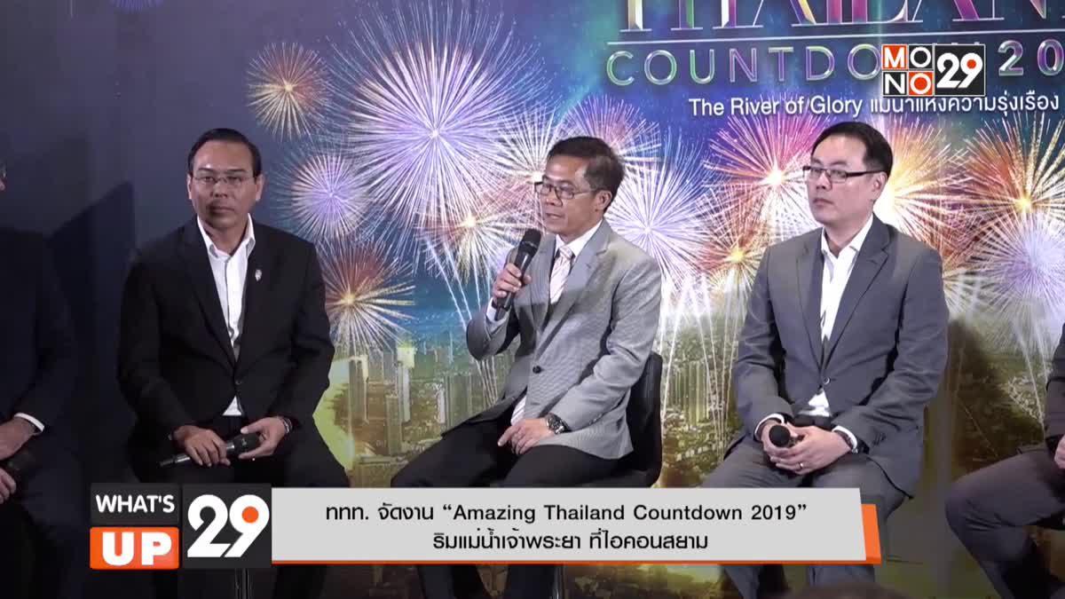 """ททท. จัดงาน """"Amazing Thailand Countdown 2019"""" ริมแม่น้ำเจ้าพระยา ที่ไอคอนสยาม"""