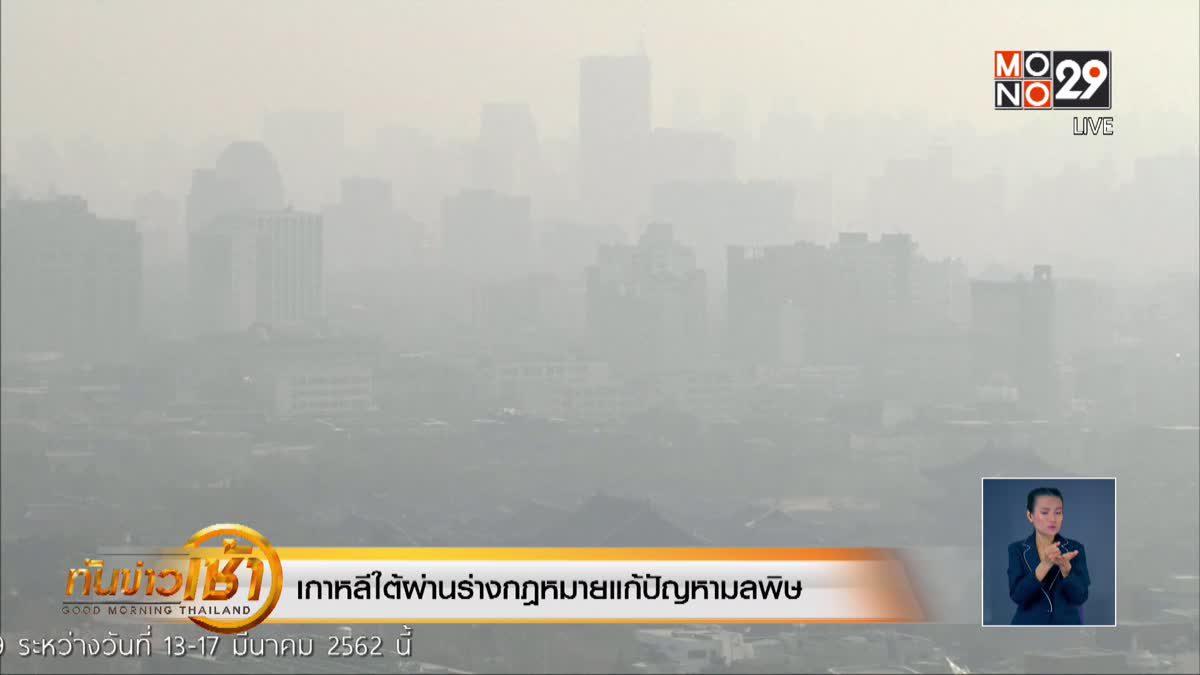 เกาหลีใต้ผ่านร่างกฎหมายแก้ปัญหามลพิษ