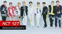 NCT 127 สุดร้อนแรง! ประกาศเพิ่มรอบเวิลด์ทัวร์ในไทย รวม 3 รอบเต็มอิ่ม!!