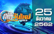เปิดโลกวันใหม่ Welcome World 25-12-62