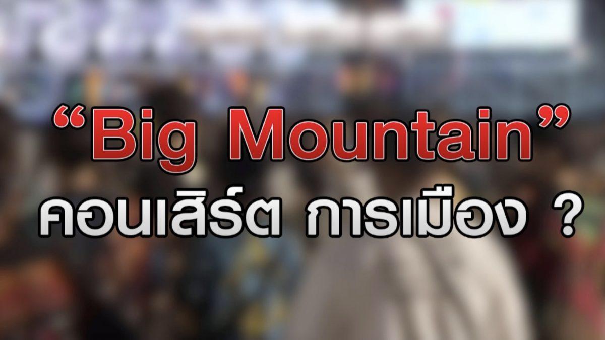 Big Mountain คอนเสิร์ต การเมือง ? 14-12-63