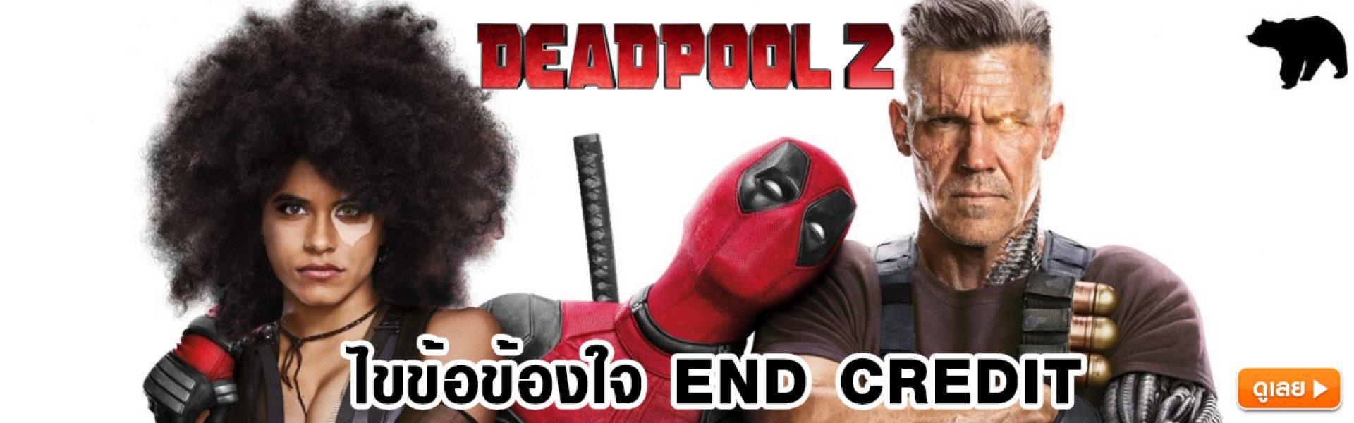 ไขข้อข้องใจ สปอย Deadpool 2