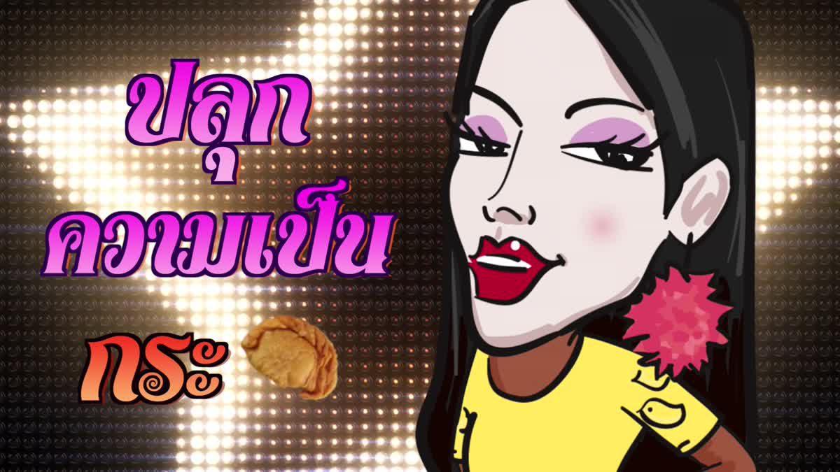 (Promo) สก๊อยท่าน้ำนนท์ Ver.cartoon