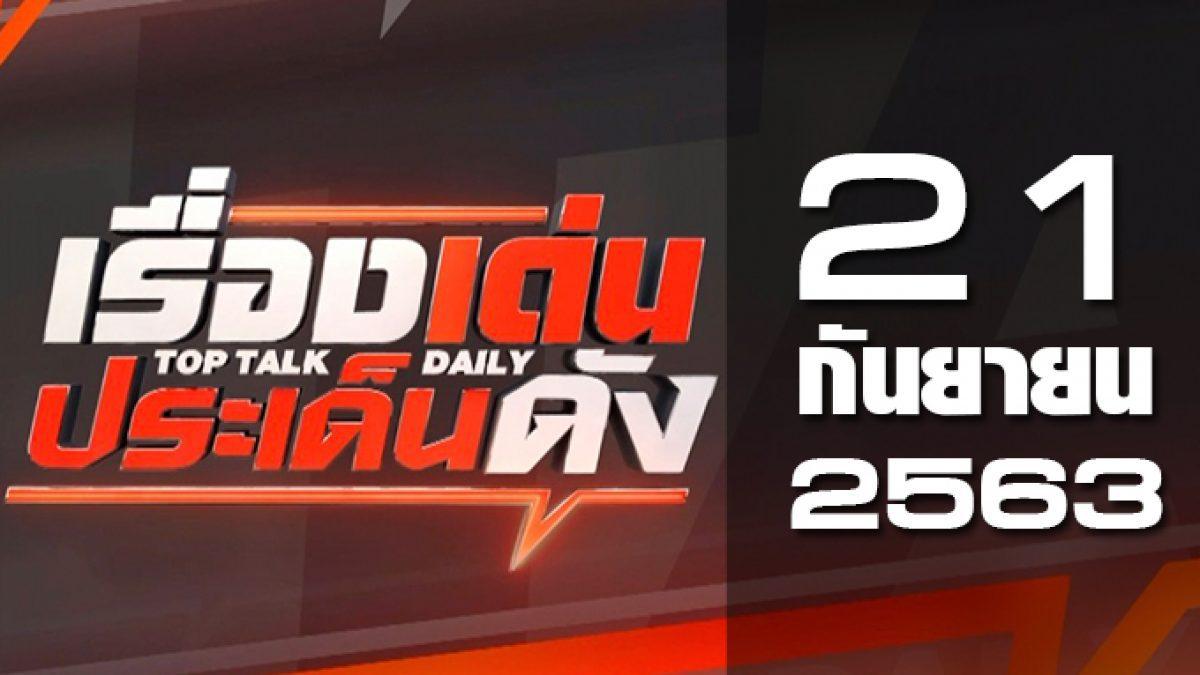 เรื่องเด่นประเด็นดัง Top Talk Daily 21-09-63