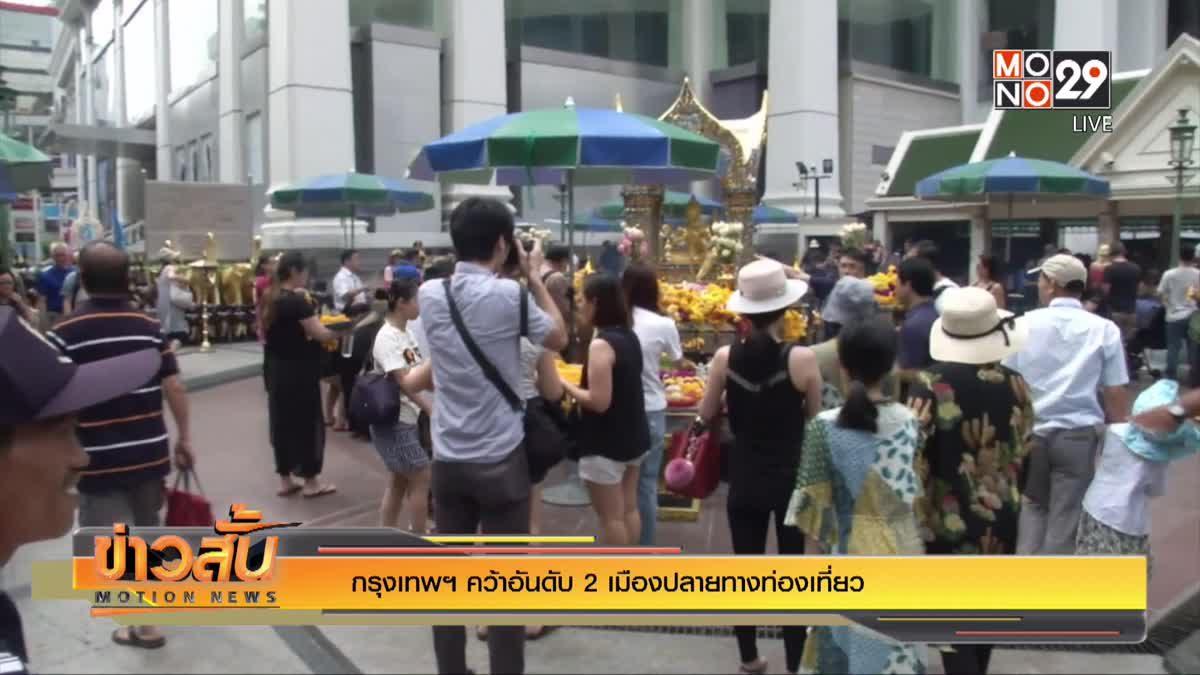 กรุงเทพฯ คว้าอันดับ 2 เมืองปลายทางท่องเที่ยว