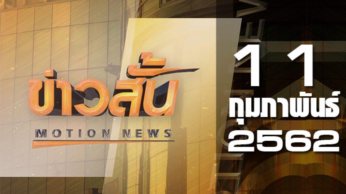 ข่าวสั้น Motion News Break 1 11-02-62