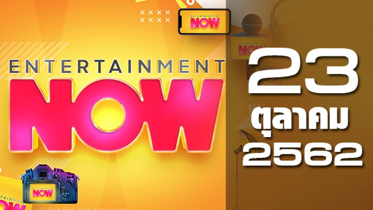 Entertainment Now Break 1 23-10-62