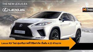 Lexus RX ใหม่ สุนทรียภาพที่ไร้ขีดจำกัด เริ่มต้น 4.23 ล้านบาท