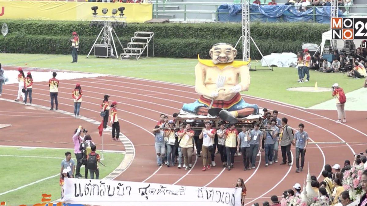 หุ่นล้อการเมือง งานฟุตบอลจุฬา-ธรรมศาสตร์