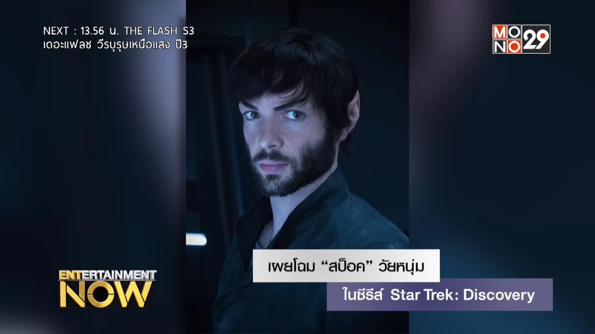 """เผยโฉม """"สป็อค"""" วัยหนุ่มในซีรีส์ Star Trek: Discovery"""