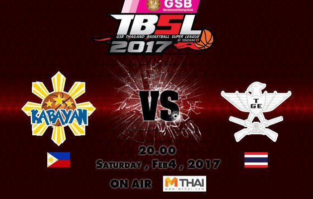 ไฮไลท์ การแข่งขันบาสเกตบอล GSB TBSL2017 Kabayan (Philipines) VS TGE (ไทยเครื่องสนาม) 4/02/60