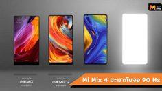 Xiaomi Mi Mix 4 อาจจะมาพร้อมหน้าจอ 90Hz และรองรับชาร์จเร็ว 40W