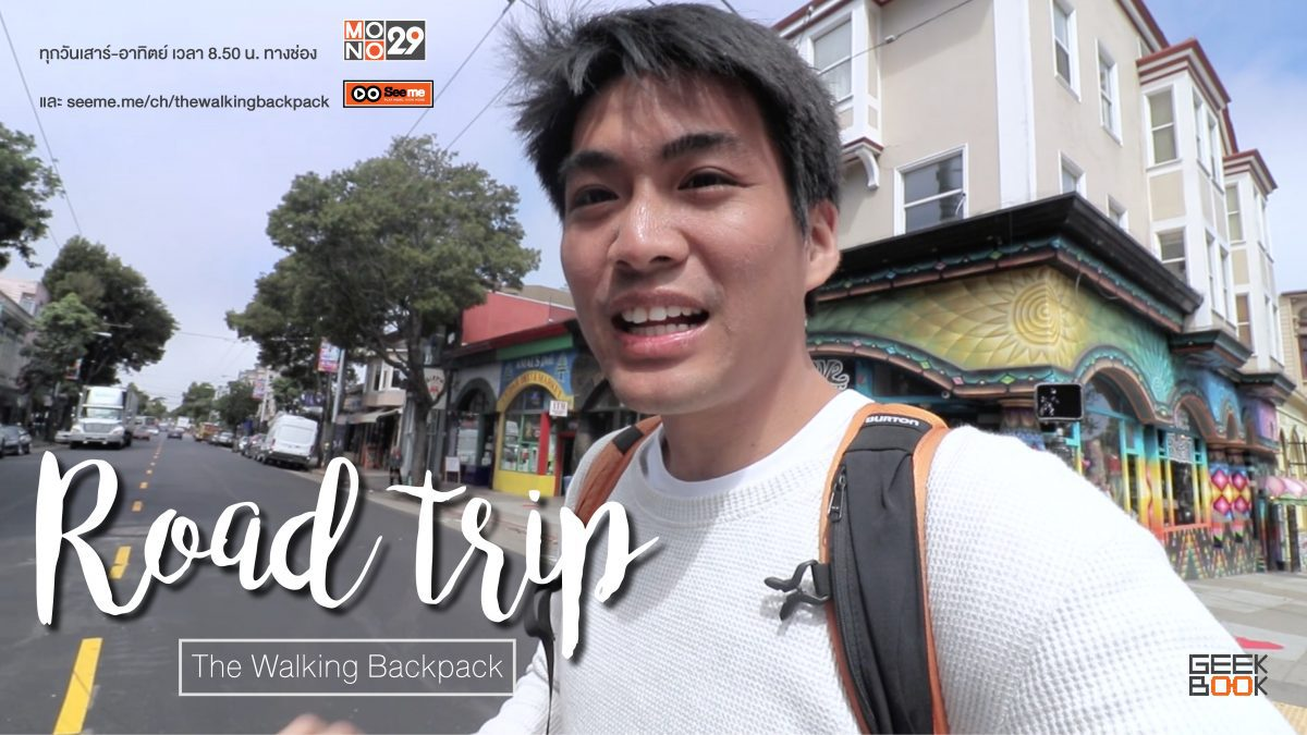 Road Trip: The Walking Backpack EP.4