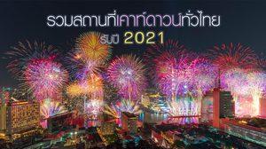 รวมสถานที่ เคาท์ดาวน์ทั่วไทย ต้อนรับปี 2021