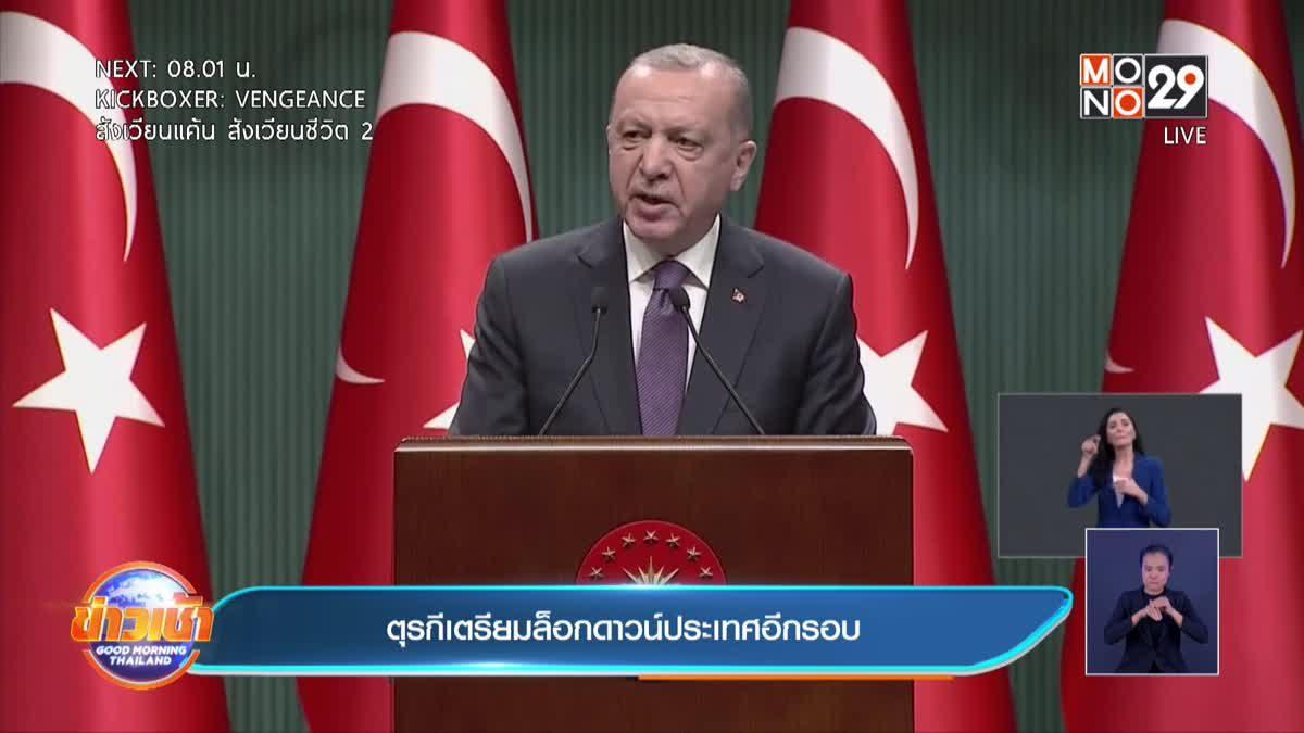 ตุรกี เตรียมล็อกดาวน์ทั่วประเทศอีกครั้ง ขณะที่ประชาชนขอให้รัฐเยียวยา