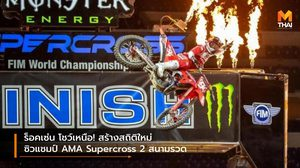 ร็อคเซ่น โชว์เหนือ! สร้างสถิติใหม่ ซิวแชมป์ AMA Supercross 2 สนามรวด