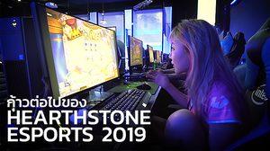 ก้าวต่อไปของ Hearthstone Esports 2019 ตั้งแต่ปีหน้าและปีต่อๆ ไป