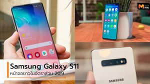Samsung Galaxy S11 มาพร้อมกับหน้าจอที่ยาวขึ้นในอัตราส่วน 20:9