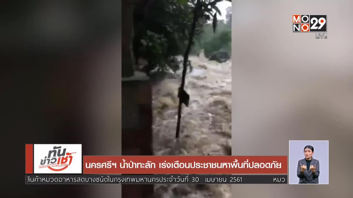 นครศรีฯ น้ำป่าทะลัก เร่งเตือนประชาชนหาพื้นที่ปลอดภัย