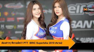 ส่องสาวๆ พิทวอล์ค!!! PTT  BRIC Superbike 2019 สนาม2