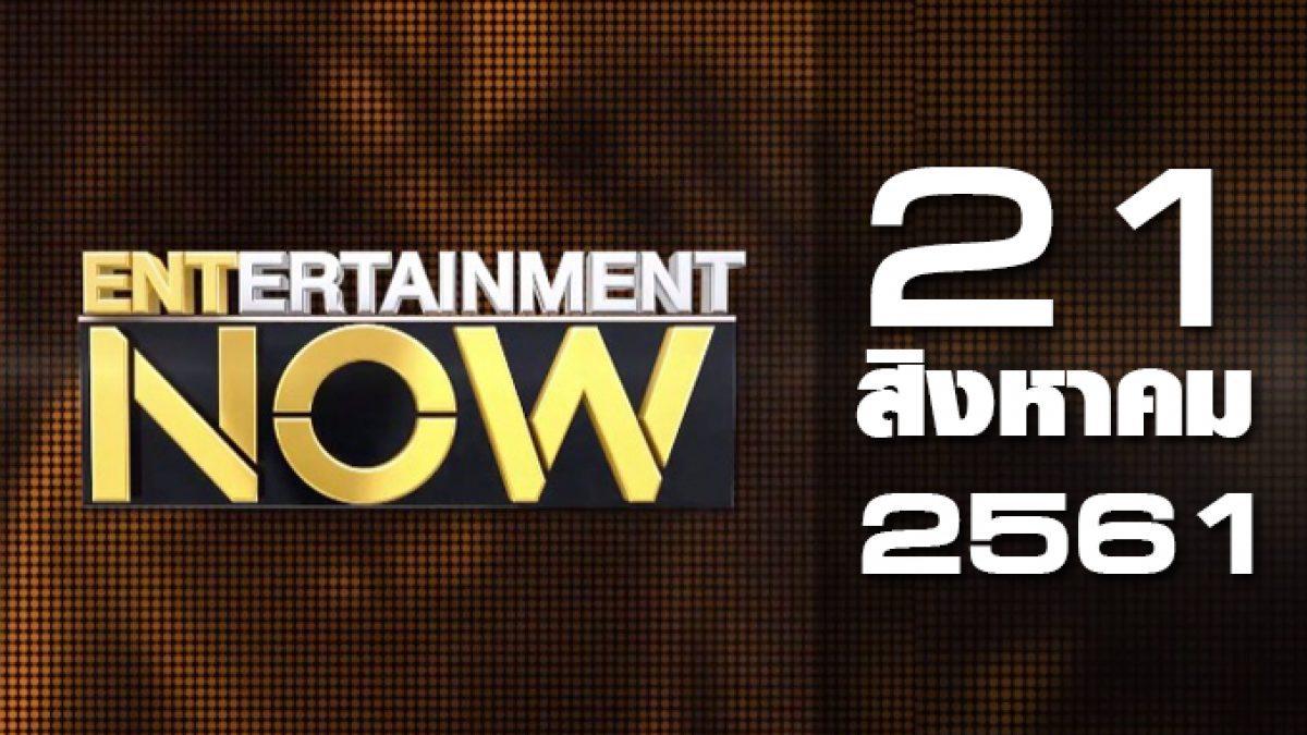 Entertainment Now Break 1 21-08-61