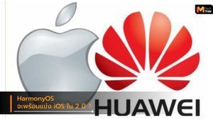 CEO เผย HarmonyOS จะสามารถแข่งกับ iOS ของ Apple ได้ใน 2 ปี