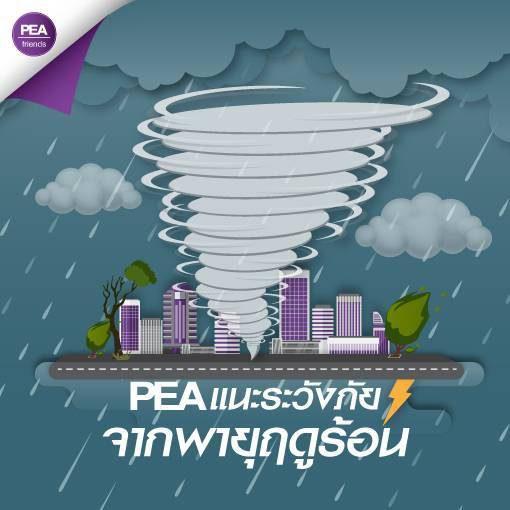 PEA แนะการใช้ไฟฟ้าช่วงฤดูร้อน เพื่อความปลอดภัยและประหยัดค่าไฟของประชาชน
