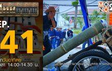 ไทยท้าทาย EP 41 : ท้าแข่งขันการยิงสะโป้ก จ. แพร่
