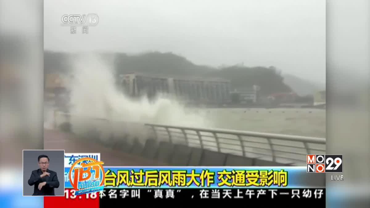 พื้นที่ทางใต้ของจีนเผชิญพายุเมอร์บุก