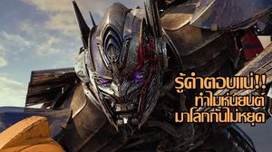 บัมเบิลบีโชว์ประกอบร่างจากชิ้นส่วนที่กระจายเกลื่อนพื้น ในตัวอย่างล่าสุด Transformers: The Last Knight