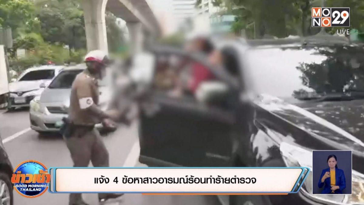 แจ้ง 4 ข้อหาสาวอาหรมณ์ร้อนทำร้ายตำรวจ