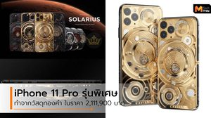 ด้านหลัง iPhone 11 Pro มาพร้อมกับกลไกนาฬิกาทองคำ ในราคา 2.1 ล้านบาท