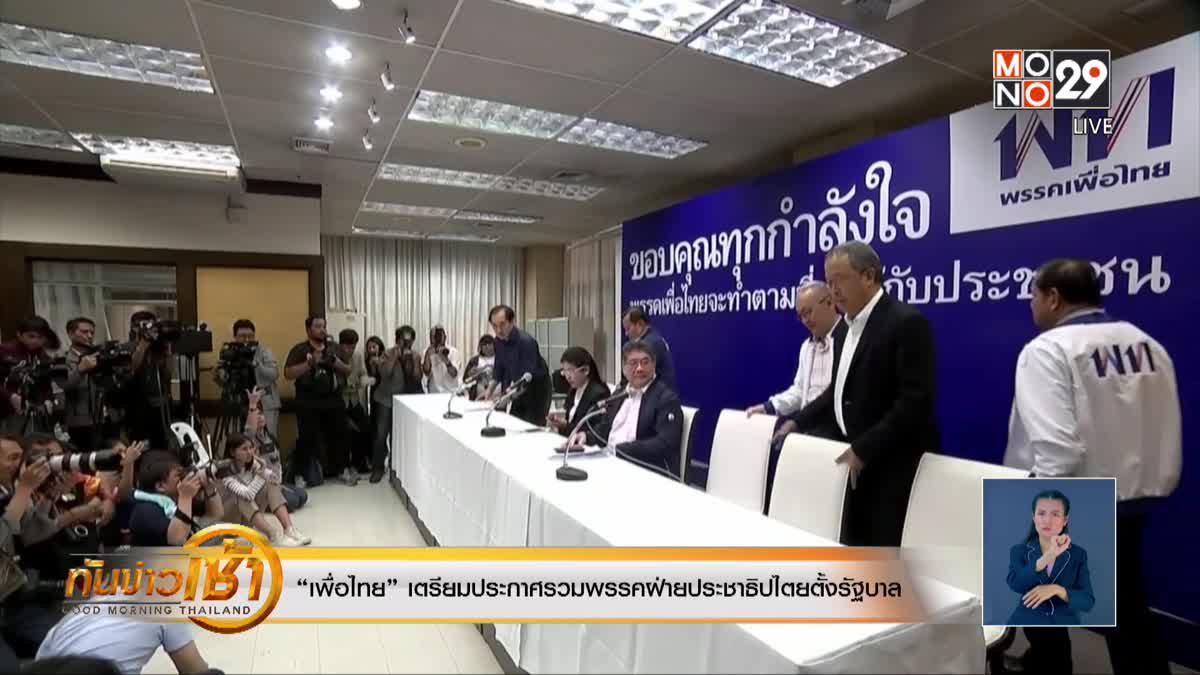 """""""เพื่อไทย"""" เตรียมประกาศรวมพรรคฝ่ายประชาธิปไตยตั้งรัฐบาล"""