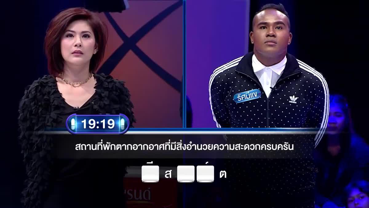 รายการ ตกสิบหยิบล้าน Still Standing Thailand - 06 มกราคม 60 [FULL]