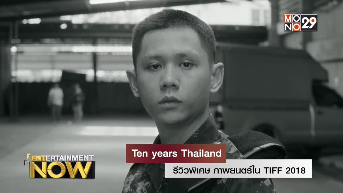 รีวิวพิเศษ ภาพยนตร์ใน TIFF 2018 : เรื่อง  ' Ten years Thailand '