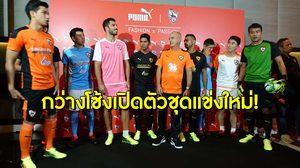 FASHION X PASSION! เชียงราย จับมือ พูม่า เปิดตัวชุดแข่งลุยไทยลีก ฤดูกาล 2018