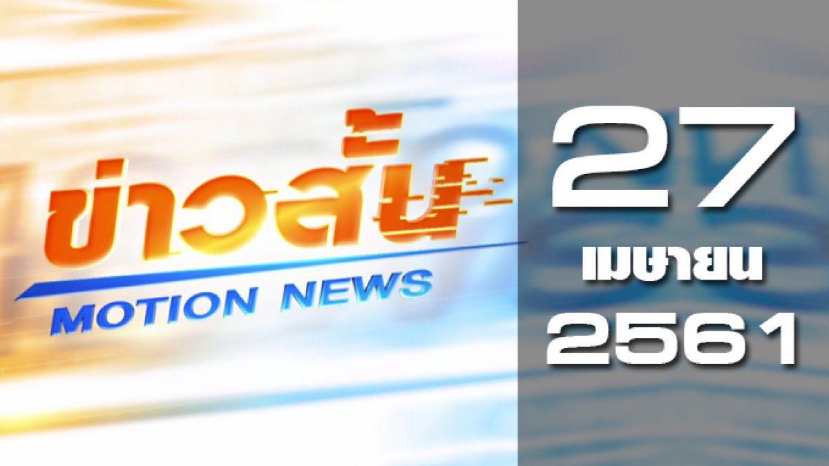 ข่าวสั้น Motion News Break 1 27-04-61