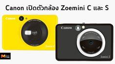Canon เปิดตัว Zoemini S และ C กล้อง instant สีสันสดใส