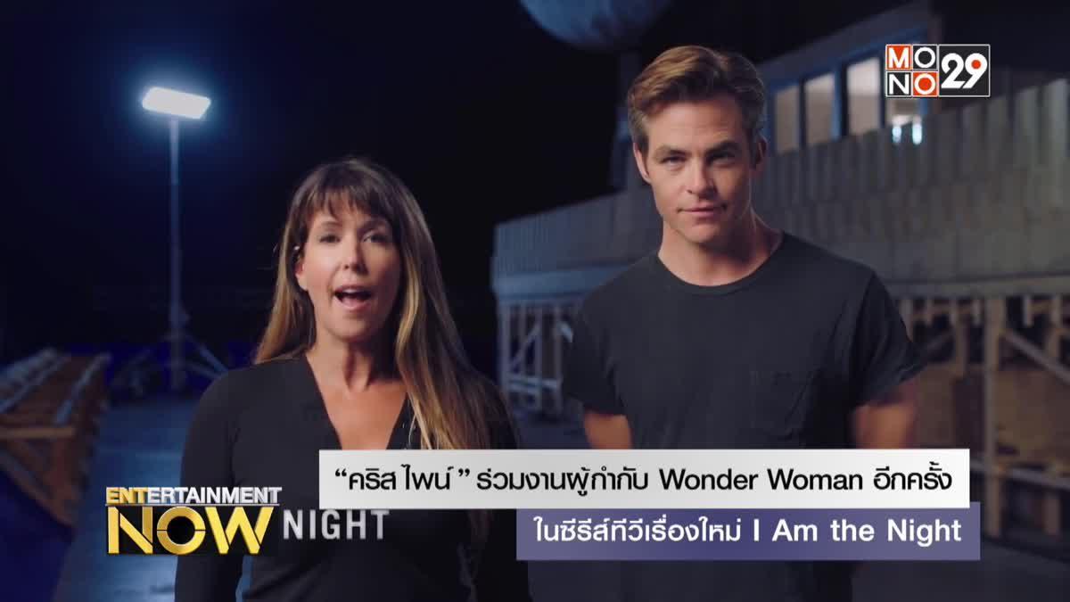 """""""คริส ไพน์"""" ร่วมงานผู้กำกับ Wonder Woman อีกครั้งในซีรีส์ทีวีเรื่องใหม่ I Am the Night"""