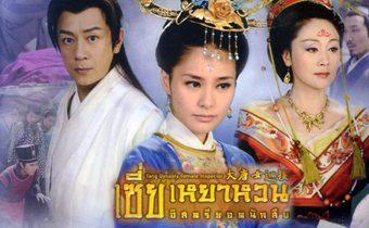 เซี่ยเหยาหวน อิสตรียอดนักสืบ Tang Dynasty Female Inspector