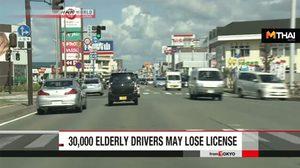 ผู้สูงอายุกว่า 30,000 คนในจ. ไอจิ ญี่ปุ่น  อาจถูกยึด ใบขับขี่
