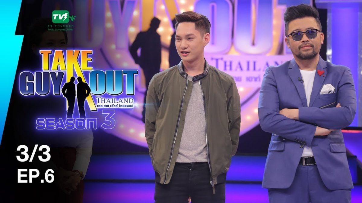 แทน ศุกลกานต์ | Take Guy Out Thailand S3 - EP.6 - 3/3 (9 มิ.ย. 61)