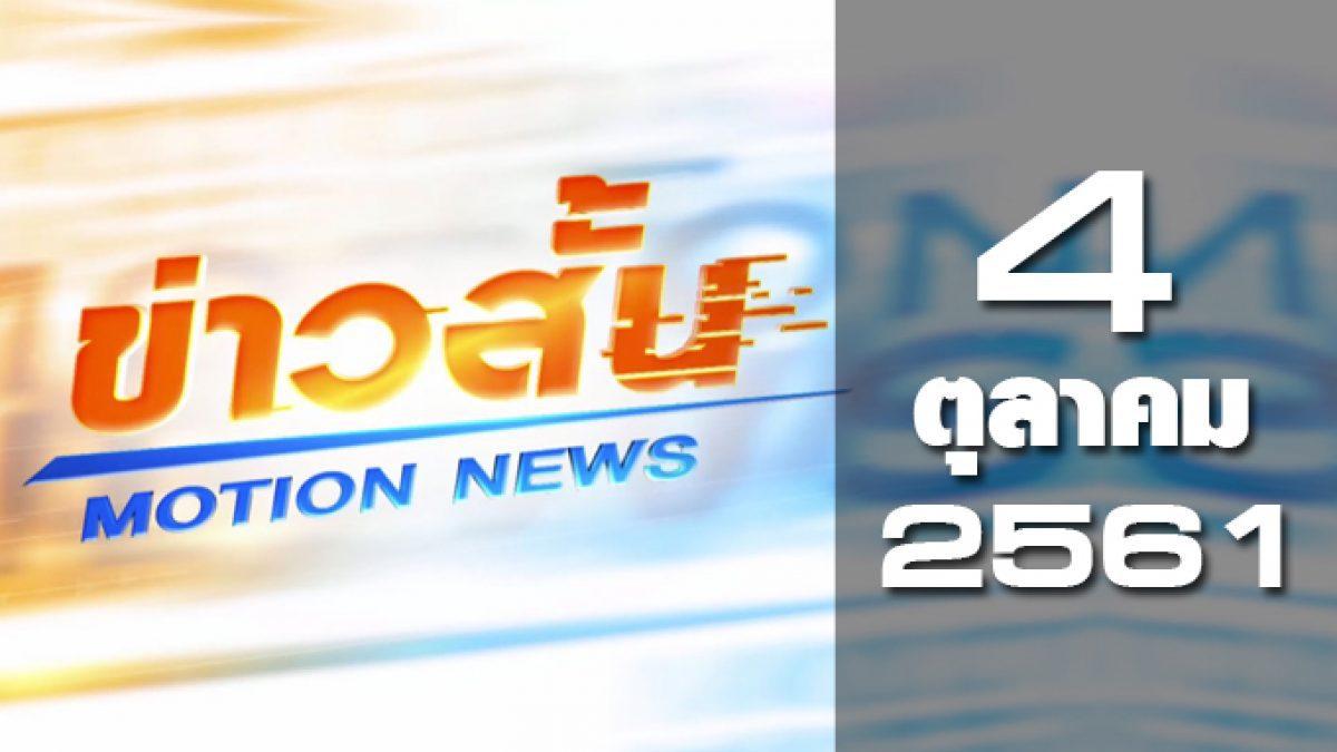 ข่าวสั้น Motion News Break 1 04-10-61